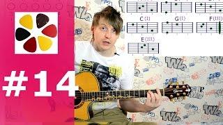 Уроки по игре на гитаре, обучение для начинающих (урок 14) -как играть перебором