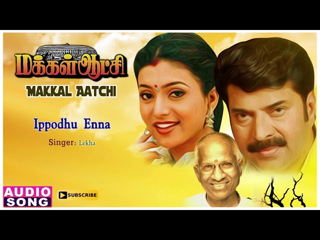Makkal Aatchi Movie Songs | Ippodhu Enna Song | Mammootty | Roja | Ilayaraja Hit Songs |Music Master