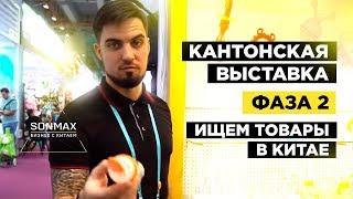 Кафтаник Кирилл | Кантонская выставка 2017 | Бизнес с Китаем. Все включено