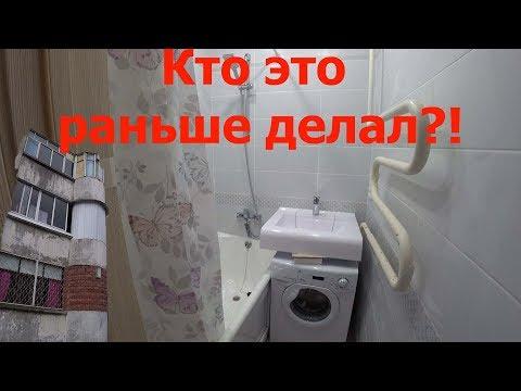 Самая маленькая ванная комната готова!Самый чудной балкон!