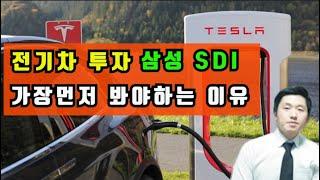 전기차투자할때 삼성SDI 가장먼저봐야하는이유