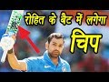Champions Trophy 2017 Rohit Sharma to use chip installed bats in INDIA PAK match वनइंडिया हिंदी