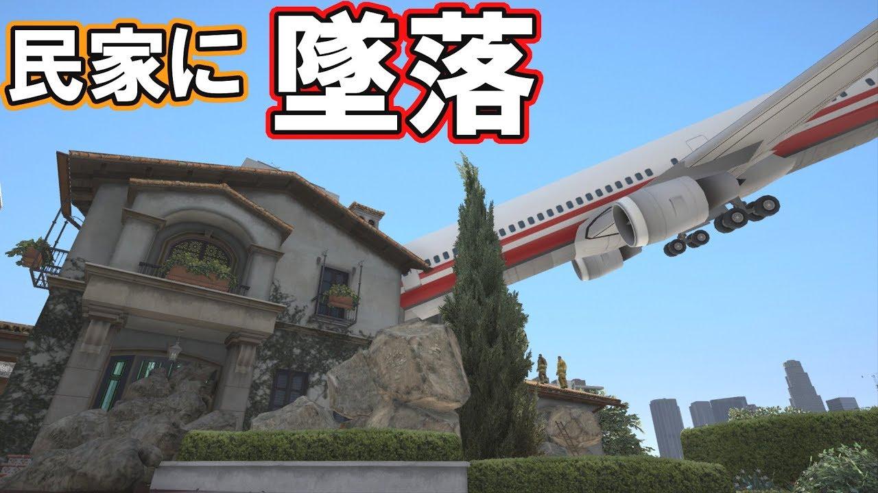 【GTA5】飛行機墜落でマイケル宅崩壊!?w - YouTube