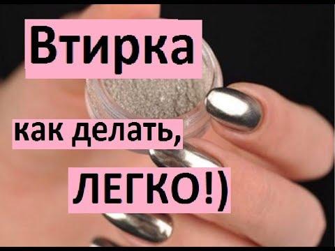 Втирка, как делать! Дизайн ногтей