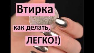 как сделать ногти затиркой
