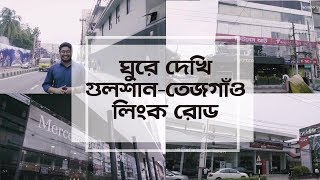 Dhaka at Large | Gulshan Tejgaon Link Road | Area Review