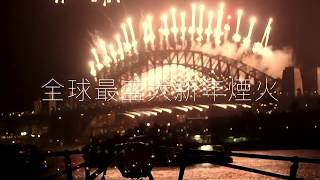 【FIT Travel】  - 2018悉尼跨年煙火3/4天中文團 2018 Sydney New Year Fireworks Chinese Tour