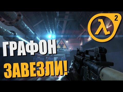 Half-Life 2 с ГРАФОНОМ! ● Cinematic Mod Awakening ● Превью Обзор
