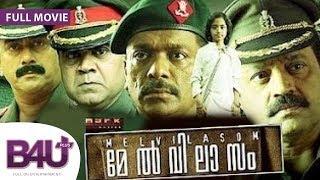 Melvilasam (2011) Thriller Malayalam Movie dubbed Hindi - FULL MOVIE HD   Suresh Gopi, Krishna Kumar