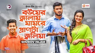 Bouer Jalay Jayre Pranta Joila By Shurov Islam HD.mp4