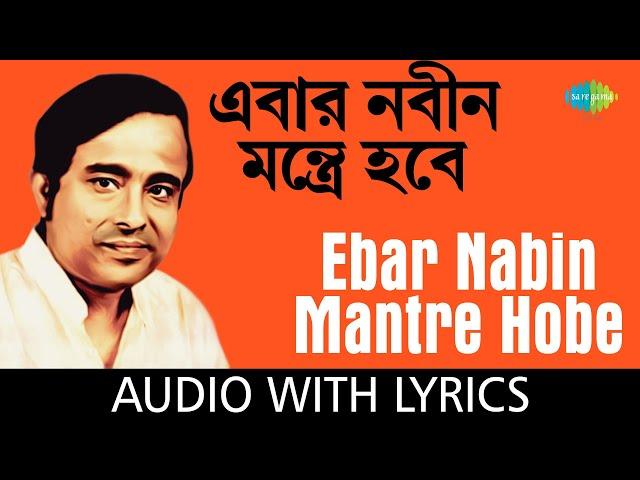 Ebar Nabin Mantre Hobe   দুর্গা পুজোর গান   Anup Ghoshal