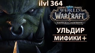 НОВАЯ СРЕДА - НОВЫЕ ПРИКЛЮЧЕНИЯ! ilvl 364 ● WoW: Battle for Azeroth ●