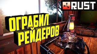 Rust - Ограбил рейдеров. Классическое выживание. Раст игра
