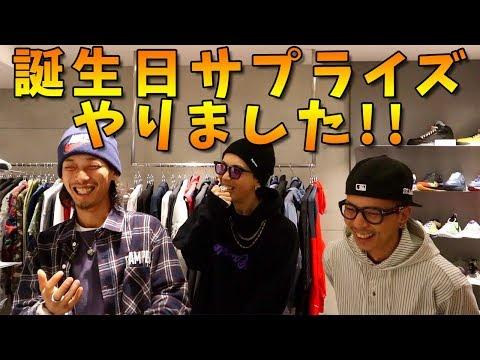 【VLOG】Yu-kIに誕生日サプライズをしてみた!!