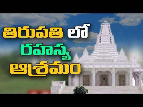 ABN Ground Report on Siddheshwar Tirth, Brahmarishi Ashram in Tirupati