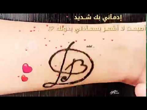 وشم حرف D اجمل حالات واتس حرف D رسم على اليد نقش حنا حرف D Youtube