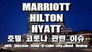 호텔 코로나 관련 이슈 정리 with Sheraton Seoul D Cube city