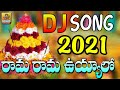 Rama Rama Uyyalo Dj Mix Song  || 2020 Bathukamma Dj Songs || New Bathukamma Dj Songs