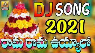 Rama Rama Uyyalo Dj Mix Song  || 2020 Bathukamma Dj Songs || New Bathukamma Dj Songs