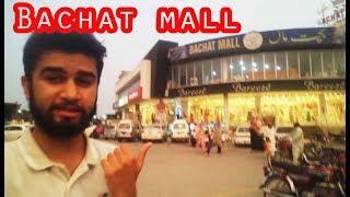 Bachat Mall chakwal   Shan Mall chakwal
