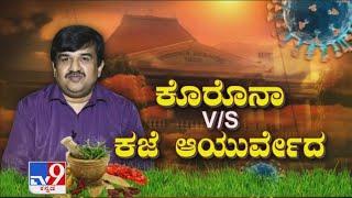 Corona Vs Kaje Ayurveda: Dr Giridhar Kaje Suggests How To Prevent Coronavirus At Home With Ayurveda