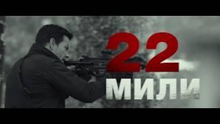 22 мили  II  дублированный трейлер №2  II  в кино с 23 августа