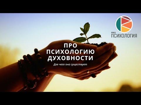 Про психологию духовности. Ковалев С.В.