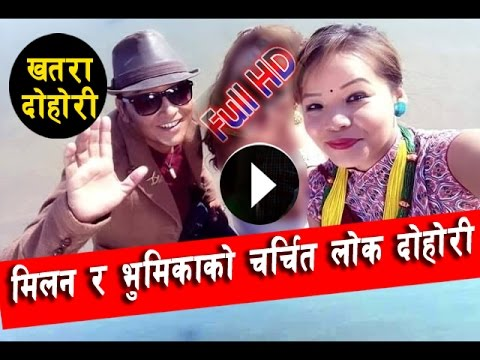 ' कति मज्जा आउला तिमी र म ' Milan lama & Bhumika Giri चर्चित लोक दोहोरी    New Live Dohori