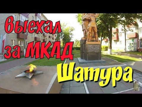 """Шатура. """"Грязь и разруха"""" за МКАДом. Глазами украинца."""