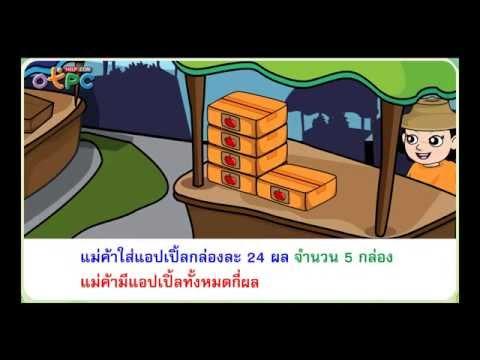 โจทย์ปัญหาการคูณ ตอนที่ 1 - สื่อการเรียนการสอน คณิตศาสตร์ ป.3
