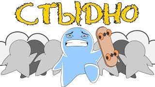 Стыдные поступки | Стыд (анимация)
