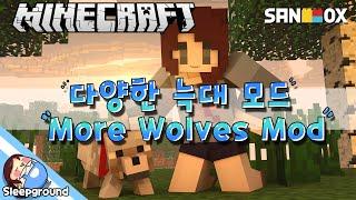 귀요미 늑대 총출동!! [마인크래프트: 다양한 늑대 모드] - More Wolves Mod - [잠뜰]