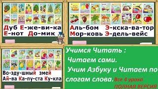 Учимся читать.Учим Азбуку и читаем по слогам слова на буквы от А до Я. (Обучение чтению)