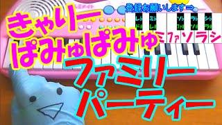 きゃりーぱみゅぱみゅさんの【ファミリーパーティー】が簡単ドレミ表示付きで誰でも弾ける1本指ピアノ演奏です♪ ぜひチャンネル登録してだ...