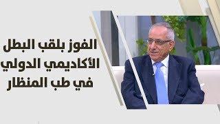 د. ياسين دوينع - الفوز بلقب البطل الأكاديمي الدولي في طب المنظار