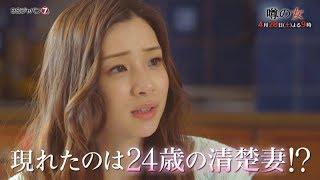 連続ドラマJ 「噂の女」 第3話「不動産会社社長の婚約者で噂の女!?」...