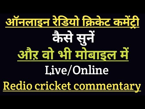 How To Listen Redio Cricket Commentary On Mobile Phone Ll Listen All Cricket Commentary Hindi.