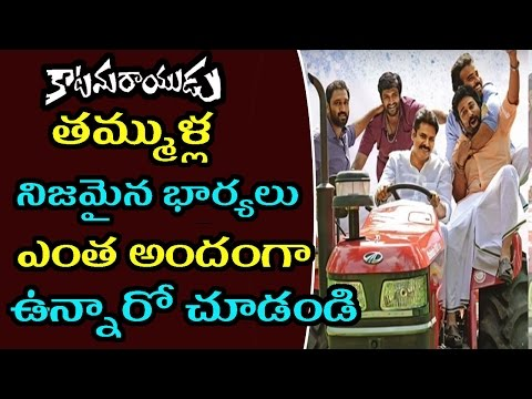 Thumbnail: Katamarayudu Brothers Real Life Wives Pics|Unseen Photos|filmy poster