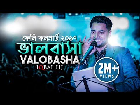 Amader Valobasa || Iqbal HJ || Feni Concert 2017 || Love for Allah