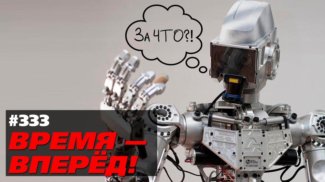 Российский робот попал под санкции. Что дальше
