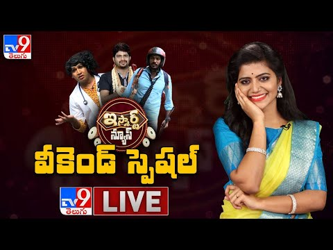 iSmart News LIVE : 'Weekend Hungama' Special - TV9 Exclusive