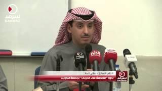 """كلمة صالح الملا من """"ندوة الهجمة على الحريات"""" بجامعة الكويت"""