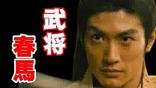 『週刊ヤングジャンプ』で2013年から2017年まで連載された『群青戦記 グンジョーセンキ』を基に映画化された作品に三浦春馬さんが徳川家康役で出演しました。2021年3 ...