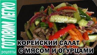 Вкусный корейский салат из огурцов с мясом. Готовим легко!