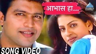 Aabhas Ha Song Video - Yanda Kartavya Aahe | Marathi Romantic Songs | Ankush Choudhary, Smita