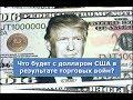 Что будет с долларом в результате торговых войн