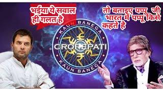 KBC COMEDY   Rahul gandhi with Amitabh bachchan in Kbc