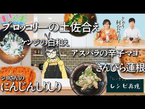 【きのう何食べた】3話6話7話副菜SP【レシピ再現】