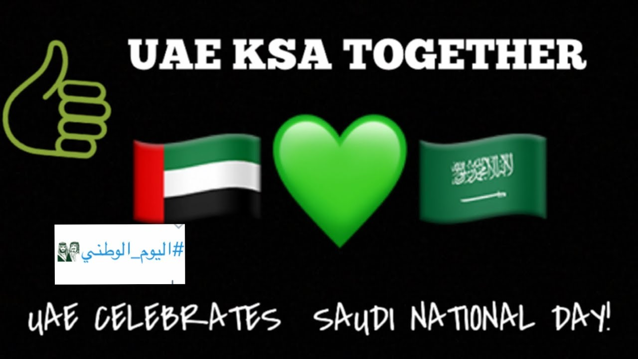 Saudi National Day Uae Ksa Together How Uae Celebrates Saudi National Day Youtube