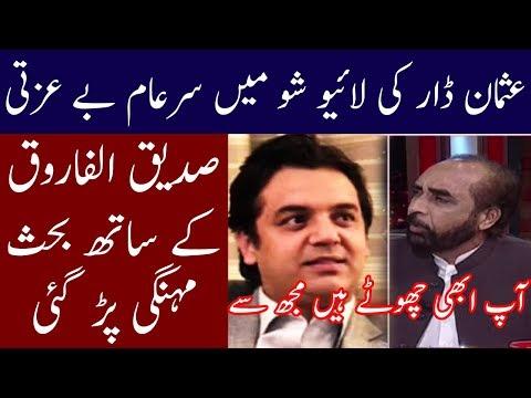 Usman Dar Insert In Live Show | @ Q | Neo News